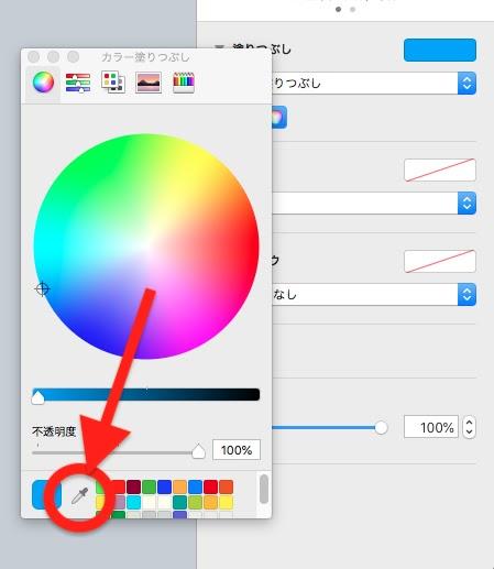 スポイトマークを押すと同系色になります。