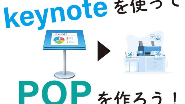 KeynoteでPOPを作ろう!